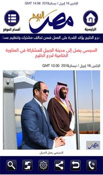 مصر اليوم على هاتفك المحمول  مصر اليوم  أخبار مصر والعالم العربي